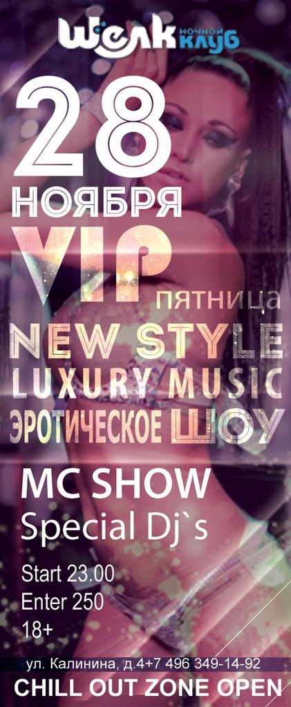 Афиша Наро-Фоминск 28 НОЯБРЯ 2014 (ПЯТНИЦА) PRIVATE PARTY
