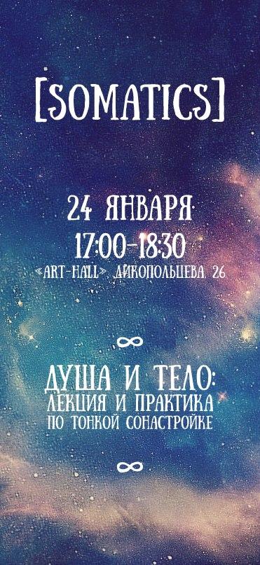 Афиша Хабаровск Душа и тело: тонкая сонастройка / ART-HALL