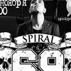Spiral69! Впервые в Харькове!