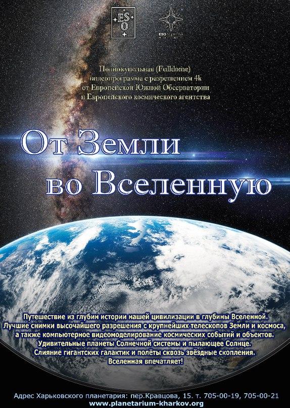 В Харьковском планетарии