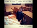 Макс Бураков. 8 лет. О себе. Экспромт
