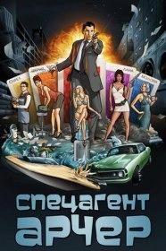 Онлайн Арчер / Archer (Cериал 2010-2015) онлайн смотреть HD 720