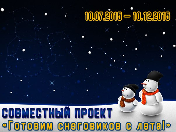 """СП """"Готовим снеговиков с лета!"""""""