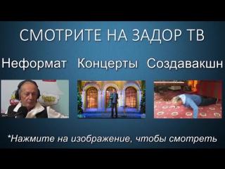 Михаил Задорнов. Неформат 76. Сирия, новый перл Кличко, плейбой (2015.10.16)