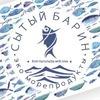 Сытый Барин - Икра, рыба, морепродукты СПб!