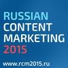 Конференция Russian Content Marketing 2015