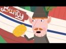 Большой Злой Барри  - 1 сезон 37 серия * Маленькое королевство Бена и Холли