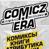 Comicz Era | Магазин Комиксов | Оренбург