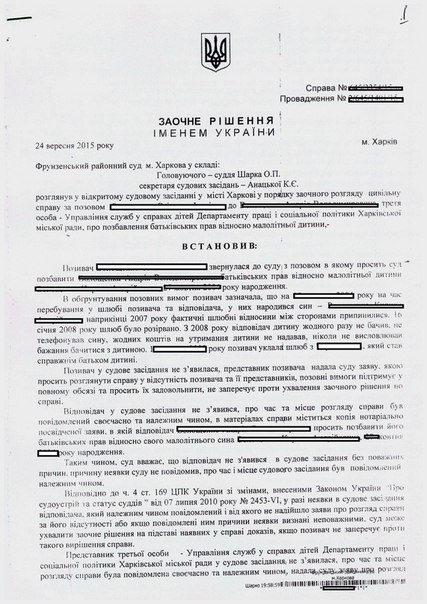 Решение суда по лишению родительских прав Харьков
