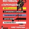 09.12 - ГАРКУНДЕЛЬ-FEST
