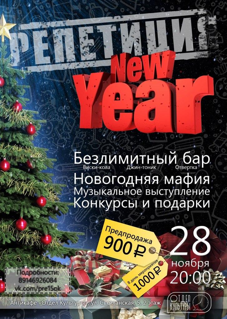 Афиша Владивосток Новый год: Репетиция / Владивосток