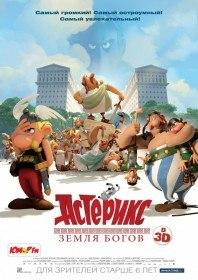 ��������: ����� ����� / Asterix: Le domaine des dieux (2014)