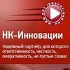 """ООО """"НК-Инновации"""""""