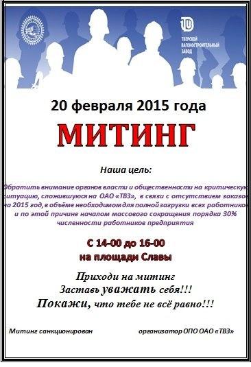 Митинг 20 февраля в 14:00 на пл. Славы г. Тверь состоится (разрешение получено)