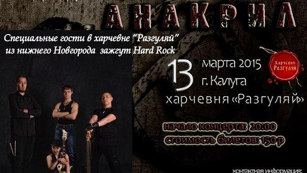 Афиша Калуга Анакрил (Нижний Новгород) в харчевне Разгуляй 13