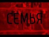 Семья. Фильм о Рамзане Кадырове, которого Путин называет сыном... Открытая Россия