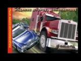 03_X-KEY:  Дальнобойщики 2 & 18 стальных колес: мужская работа (ОБЗОР)
