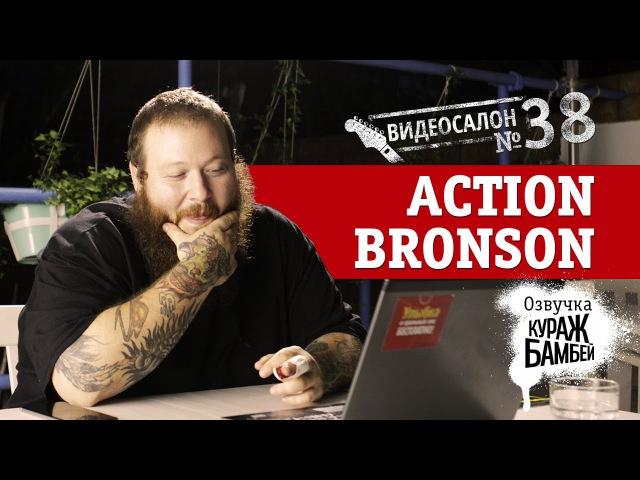 Action Bronson смотрит русские клипы по версии КУРАЖ БАМБЕЙ Видеосалон №38
