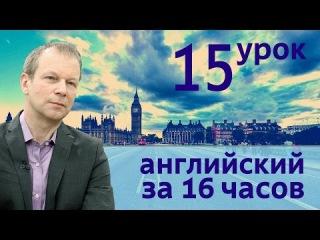Сокращенные обрезанные уроки Полиглот английский за 16