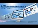 Создание дизайна сайта в Photoshop - Урок 3 сайдбар и подвал