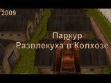 Танки Онлайн 2009