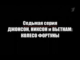Нерассказанная история США. Фильм Оливера Стоуна. 7-я серия