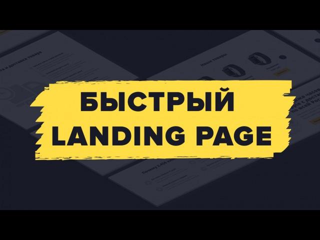 Быстрый способ создания Landing Page в Adobe Muse