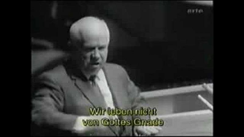 Никита Сергеевич Хрущев, уверенный и эмоциональный