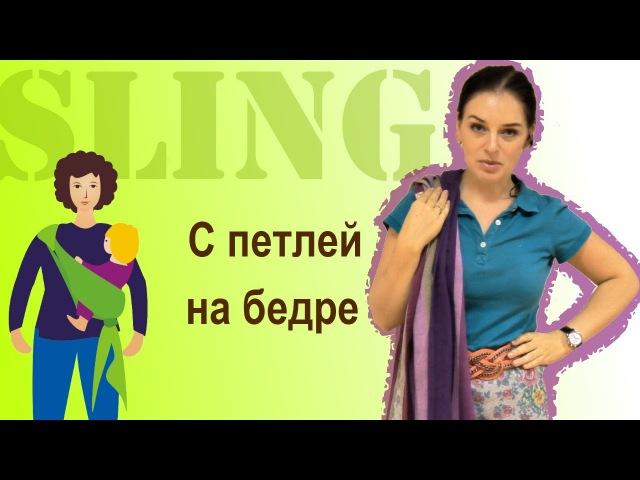 Слинг-шарф, намотка Петля на бедре - инструкция