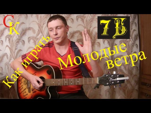 Как играть 7Б - МОЛОДЫЕ ВЕТРА (Урок - ПРАВИЛЬНЫЕ аккорды, БОЙ и т.д) 18