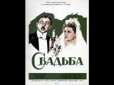 Свадьба 1944 Грузия-фильм комедия, Раневская, Гарин, Мартинсон,..