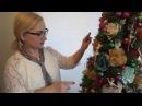 Как украсить елку на Новый Год Оригинальная идея!