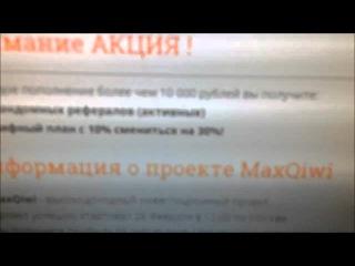 Заработок на MaxQiwi.com ! А так же показ денег заработоных на нём!