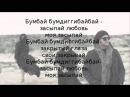 Потап и Настя – Бумдиггибай Текст – Lyrics