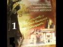 Духовные беседы и пророчества старца Антония ч 1
