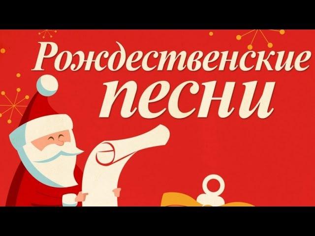 Рождественские Песни - 50 Хитов