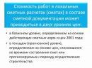 ОСНОВЫ СМЕТНОГО ДЕЛА: система ценообразования, действующая на территории РФ