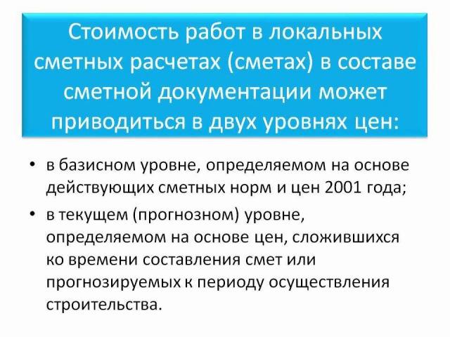 ОСНОВЫ СМЕТНОГО ДЕЛА система ценообразования действующая на территории РФ