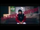 АЛЬПАЧІНО Мікросвіт муз tonybeatzz sound by Dr Kaporetto