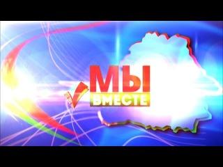 Финал общенациональной акции «Мы вместе» в Минске