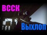 Лучшая снайпрская винтовка в Contract Wars   ВССК Выхлоп