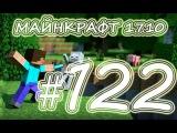 #Minecraft - #122 - Разрушающие мозг антены