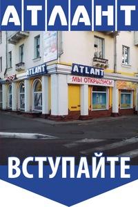 ATLANT - Magazine cover