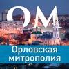 Орловская митрополия