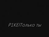 P1KE - Только ты (Промо видео)