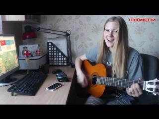Девочка круто спела песню 'Дура' (Моя Мишель cover),прекрасный голос,шикарное исполнение,девушка с гитарой шикарно поёт