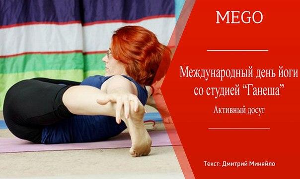С международным днем йоги открытки