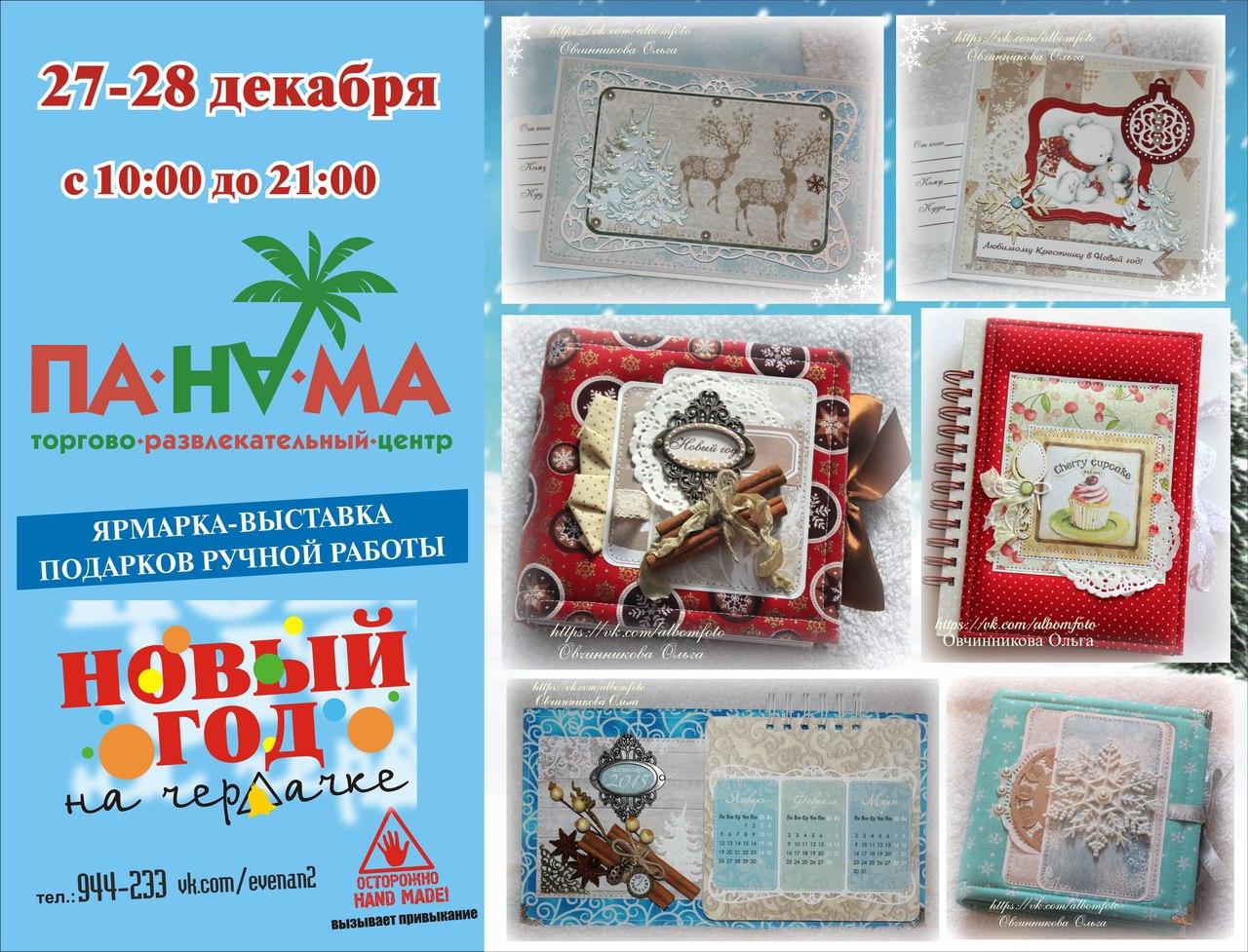 Подарки с частицей души - на большой hand made ярмарке 2