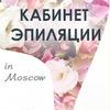 Эпиляция | Шугаринг | Электро | Москва