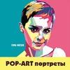 ПОП-АРТ портреты в Минске % popart.by